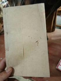 约民国时期空白线装本 一百页左右 有虫蛀 19x11