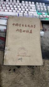 中国资本主义萌芽问题讨论集 上册(1957年版 八品)