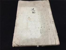 旧抄本《辻的》1册全,古代日本弓道,日文,有插图。惜历史久远,虫蛀严重