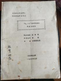 东北师范大学攻读硕士学位研究生学位论文:九一八前日本在旅大的殖民统治 (油印本)