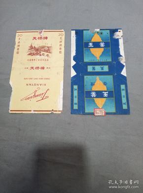 老烟标:玉叶(中国烟草工业公司出品北面为67年收据  )