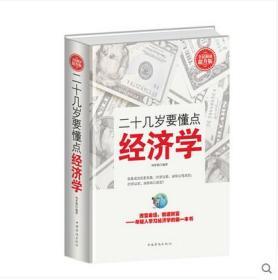二十几岁要懂点经济学(全民阅读提升版)