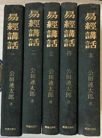 易经讲话 1-5册 昭和56年