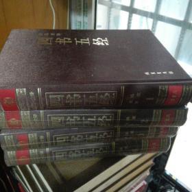 四书五经 (精注全译)1-4册全 16开 精装布面,3本未拆封 印数500册 原价960