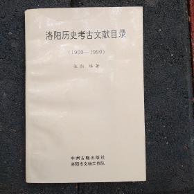 洛阳历史考古文献目录(1900---1990)