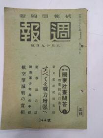 1943年5月19日(週报)(陆海军少年兵手引)(航空击灭战的实相)