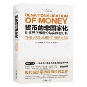 货币的非国家化:哈耶克破除逃不开的经济周期的晚年之作,预言区块链和数字货币的超前经典