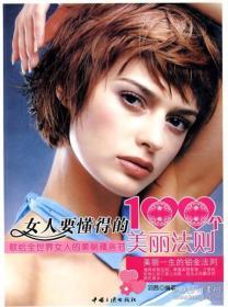 女人要懂得的100个美丽法则 羽茜 中国三峡出版社