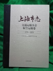 上海市志 交通运输分志航空运输卷(1978-2010)精装全新未拆封