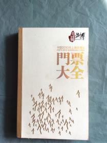 中国2010年 上海世博会门票大全