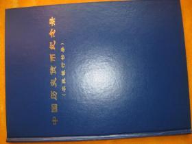 中国历史货币纪念册 农民银行钞券  中国银行钞券 中央银行钞券 补图