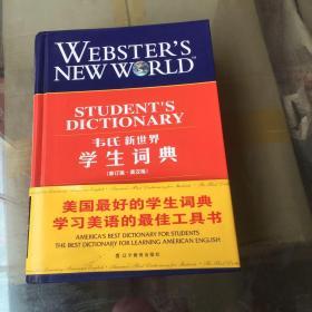韦氏新世界学生词典(英汉版)(修订版)