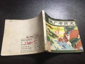 姚广孝擒龙(北京传说)82年1版1印