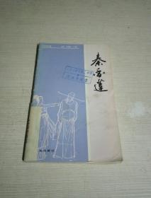 秦香莲(一版两印)