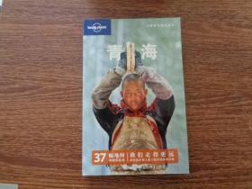 青海:Lonely Planet 中国旅行指南系列