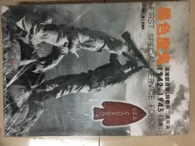 黑色魔鬼 :美加联合第1特勤队二战实录1942-1945(套装共2册)(正版全新未拆封)