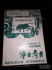 农业考古(1989.1.历代兽医针灸大全)