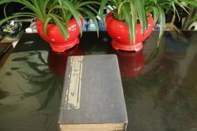 《 桐阴论画 画学心印合刻》 〈全套八册带函套 线装 民国18年上海扫叶山房石印 品好〉