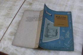 简便扩音机(平装28开  1960年4月1版3印  印数18千册  有描述有清晰书影供参考)