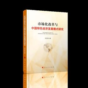 市场化改革与中国特色经济发展模式研究