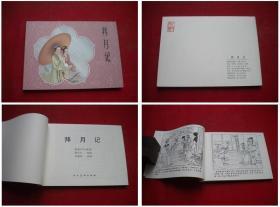 《拜月记》,50开宗静风绘画,人美2008出版,5828号,连环画
