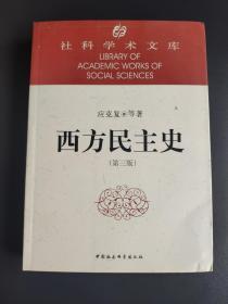 社科学术文库:社科学术文库:西方民主史(第3版)