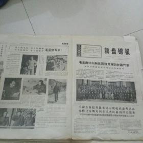 文革时期报纸(1967年有新盘锦报,东方红报,人民日报)有八几年的辽宁日报