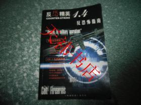 反恐精英1.4 反恐怖指南(无光盘)
