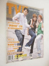 北京电视周刊 2005年第43期