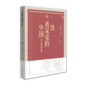 致我深爱的中国:烈士遗书的故事