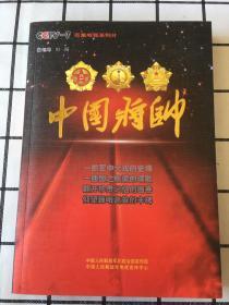 中国将帅【打开红色记忆的激情闸门 记述震撼心灵的辉煌人生】16开、库存