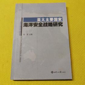 亚太主要国家海洋安全战略研究【作者签名赠本】