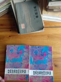 湖南省血吸虫病地图资料集(上下册)