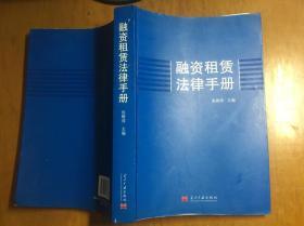 融资租赁法律手册 (张稚萍主编)正版原版