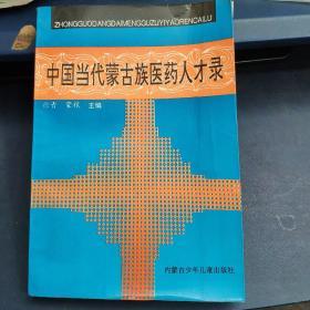 中国当代蒙古族医药人才录1(每人都有验方)