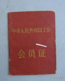 1962年工会会员证和1960年团费证