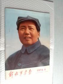 解放军画报1970.9 纪念抗日战争胜利二十五周年专辑(林彪像完整)附增刊