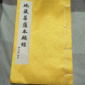 地藏菩萨本愿经(花纹布面线装版)