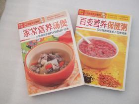 百变营养保健粥、家庭营养汤煲(彩色图文版、两册合售)