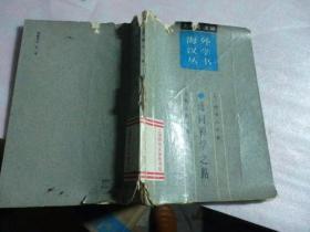 海外汉学丛书【通向禅学之路】品相差