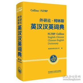 外研社柯林斯英汉汉英词典(第3版)
