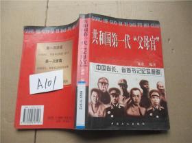 """馆藏 共和国第一代""""父母官"""""""
