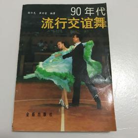 90年代流行交谊舞