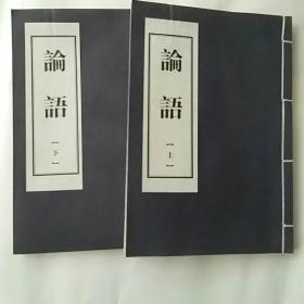 影印乾隆年版论语(全上下卷) 线装16开