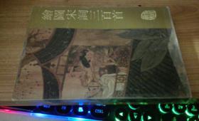 绘图宋词三百首 作者 : 普丽华选注 徐恒瑜等绘画 出版社 : 湖北美术出版社 版次 : 一版一印 出版时间 : 1993-04 印刷时间 :