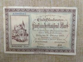 德国 50万 500000 马克 1923年 单面