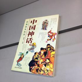 中国神话(经典故事丛书)【一版一印 9品 +++ 正版现货 自然旧 多图拍摄 看图下单】