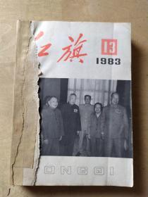 红旗杂志(1983年13-24期合订本)缺23