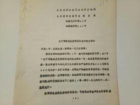 1974年山东省革命委员会商业局关于调整蜂皇浆制剂价格的联合通知