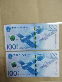航天纪念钞(J5265763099,J4265763100)